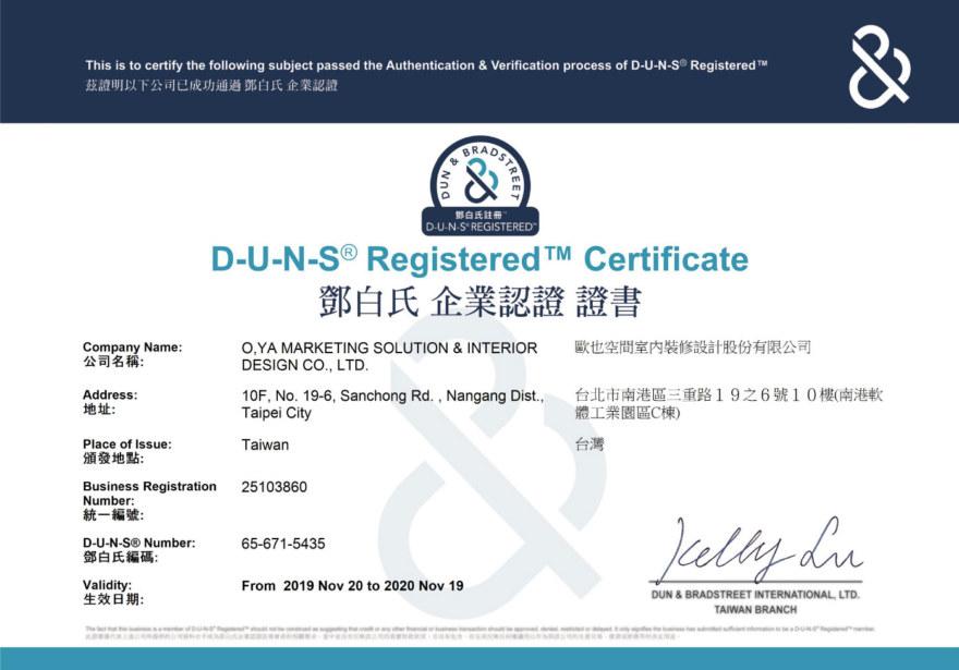 鄧白氏企業認證DUNS Registered-歐也空間展場設計公司