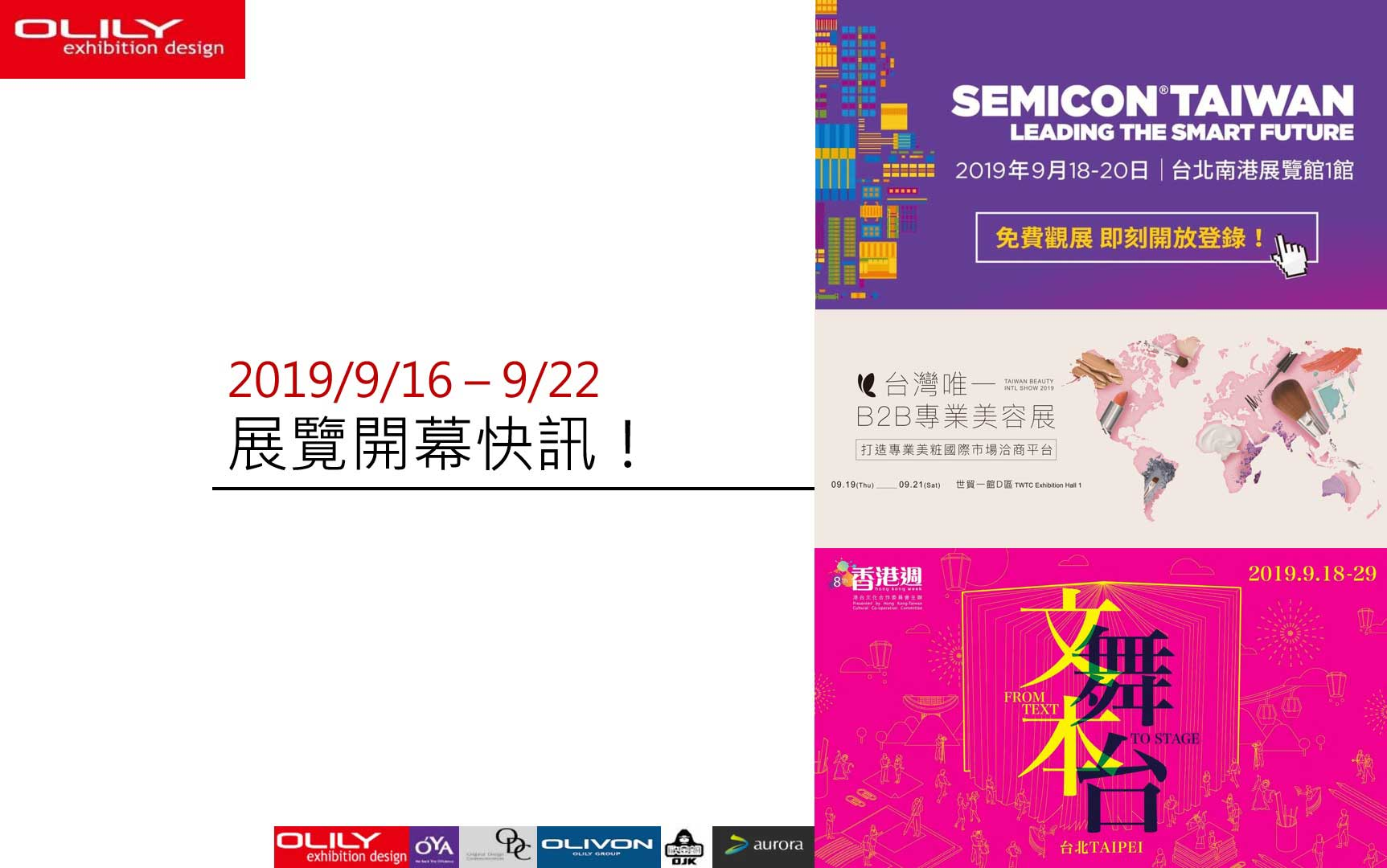展覽資訊 - 歐也空間 攤位設計 商業空間設計 公司推薦