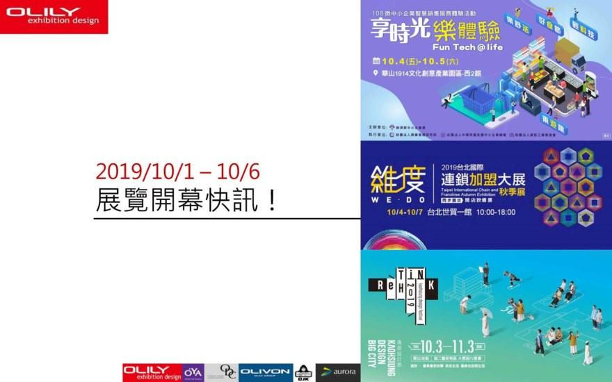 1001 展覽資訊 - 快速掌握展覽館+文創園區+大型 展覽資訊 ,每週和您分享最Hot的展覽動態
