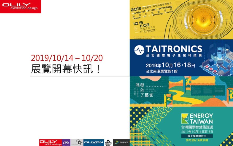 1014 展覽資訊 - 歐也空間展場設計