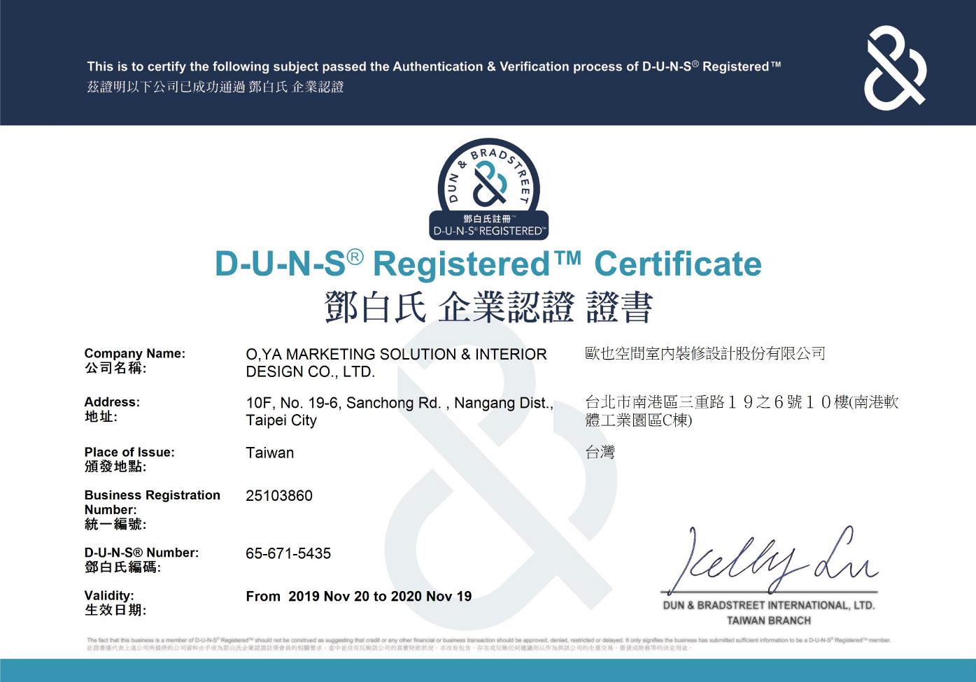 國際認證 - 鄧白氏企業認證DUNS Registered-歐也空間歐也空間展場設計