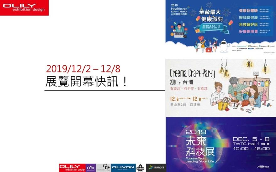 12月 展覽資訊 - 歐也空間展場設計公司