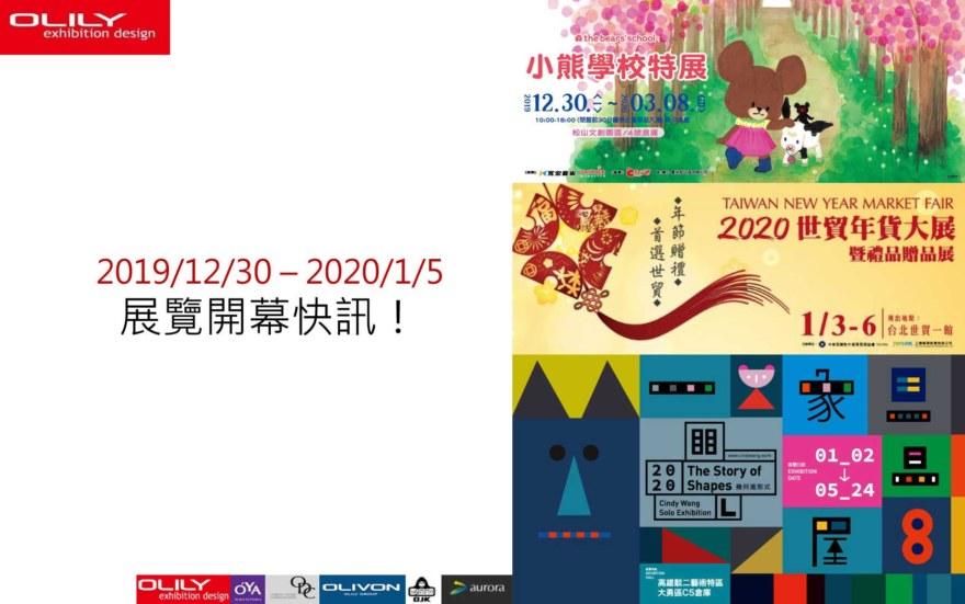 展覽資訊 1230 - 歐也空間展場設計公司