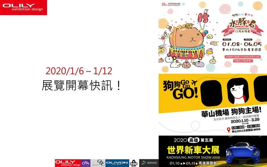 展覽資訊 0106 - 歐也空間展場設計公司
