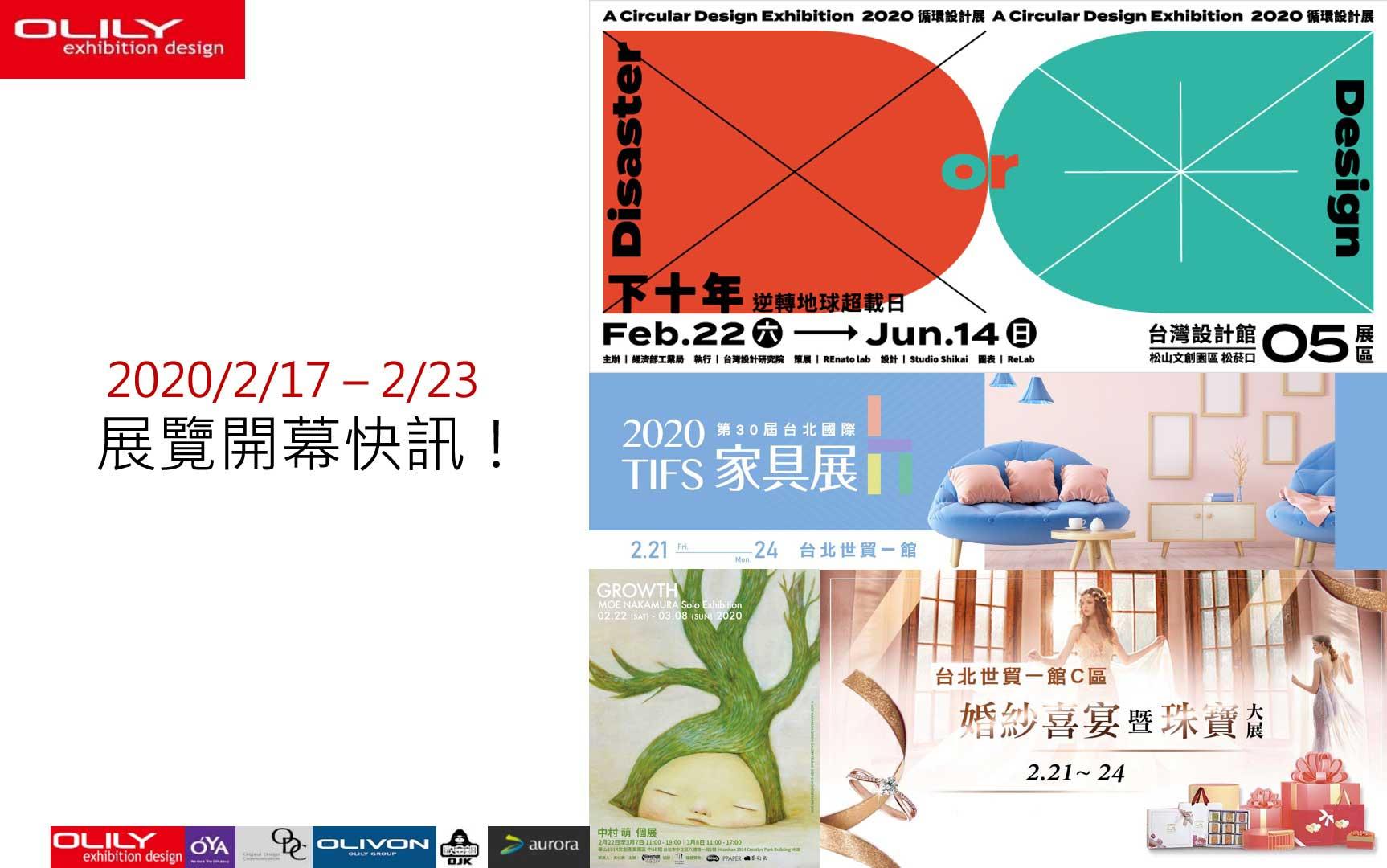 展覽資訊 0217 - 歐也空間展場設計公司提供展覽設計及商業空間設計服務