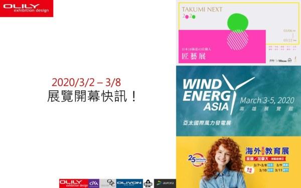 展覽資訊 0302 - 歐也空間展場設計公司提供展覽設計及商業空間設計服務